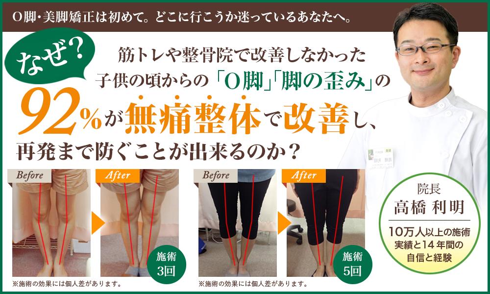 筋トレや整骨院で改善しなかった「O脚」や「脚の歪み」が・・・。なぜ?無痛整体で92%の確率で改善し、姿勢やスポーツのパフォーマンスまで良くなるのか?