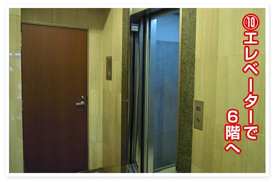 10.エレベーターで6階へ。